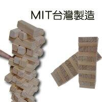 【aife life】台灣製造,高質感原木積木疊疊樂,平滑細緻觸感,親子間最佳益智玩具!可多人一起玩平衡感喔!!