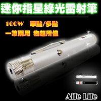 【aife life】迷你滿天星指星筆100w/綠光觀星指星筆雷射筆標定器