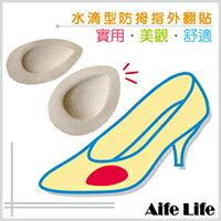 【aife life】前掌水滴型防拇趾外翻貼/足下水滴貼護跟護墊胖胖貼足跟貼腳跟貼