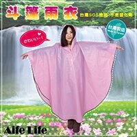 【aife life】MIT斗篷雨衣/無毒台灣製斗篷式雨衣/登山雨衣/大尺寸雨衣/成人雨衣
