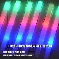 【aife life】LED燈海綿海棉泡綿閃光電子螢光棒~派對Party演唱會加油跨年晚會春吶聖誕節日最佳道具!!