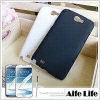 【aife life】Samsung note2 素色霧面手機保護殼/N7100磨砂殼 皮革漆 硬殼 保護套 手機套 客製化手機殼