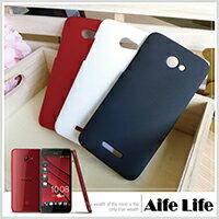 ~aife life~HTC Butterfly蝴蝶機素色霧面手機保護殼 X920e磨砂殼