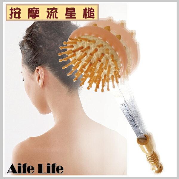 【aife life】肩膀酸痛 按摩自己來,彈性流星槌~多功能雙面按摩槌/按摩棒