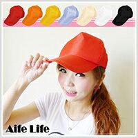 【aife life】純色輕便棒球帽/團體帽/廣告帽/卡車帽/遮陽帽/軍帽/選舉帽/活動帽/遮陽帽