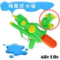 【aife life】按壓式水槍/海邊沙灘游泳池戲水玩具