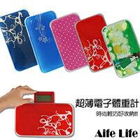 【aife life】B版日系超薄電子體重計/強化安全玻璃/電子秤/人體秤/公斤kg/體重機