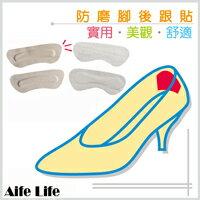 【aife life】防磨腳不織布腳後跟貼/足下護跟護墊胖胖貼足跟貼腳跟貼