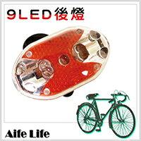 【aife life】自行車9LED後燈/腳踏車尾燈/夜間安全/警示燈/自行車/閃光車尾燈,附專用快拆腳架