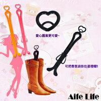 【aife life】愛心造型鞋夾/靴夾,讓靴子不再扁扁塌塌的,一般禮贈品最適用,送禮自用兩相宜