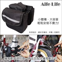【aife life】自行車、腳踏車、小摺、腳踏車多用途小馬鞍袋包,有反光條跟手機袋