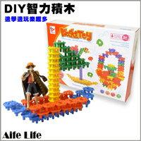 【aife life】DIY智力積木/益智積木組合積木親子同樂兒童玩具