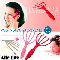 【aife life】五爪五指頭部按摩器,爪子造型頭皮按摩器 ,HAND SPA,舒緩頭皮,促進腦部循環釋放壓力