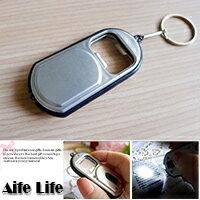 【aife life】開瓶器手電筒鑰匙圈/多功能手電筒 LED手電筒 迷你手電筒 三合一超亮手電筒