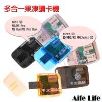 【aife life】攜帶式四合一果凍讀卡機,能讀取的卡更多,讓您攜帶更方便