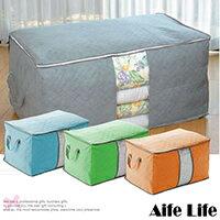 【aife life】竹碳棉被收納袋(60×42×36公分)/竹炭環保收納箱除臭防潮溼防蟲