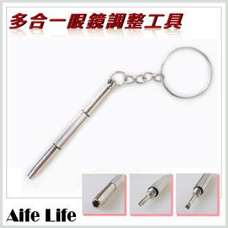 【aife life】多合一眼鏡調整工具鑰匙圈/五合一多功能眼鏡螺絲起子 眼鏡修理工具 有框無框眼鏡皆適用