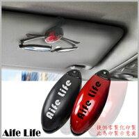 【aife life】車用眼鏡架/車用眼鏡夾 汽車眼鏡架 車載眼鏡夾 遮陽板汽車眼鏡夾 彩色眼鏡架 汽車用品