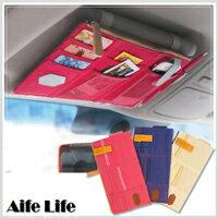 【aife life】韓系汽車遮陽板收納袋/多功能遮陽板/收納掛包/車用掛袋/收納袋/整理袋