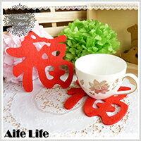 【aife life】不織布福字杯墊/毛氈布杯墊/福氣杯墊/不織布杯墊/吸水杯墊/隔熱墊/婚禮小物