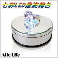 【aife life】A版七彩LED燈旋轉台/旋轉展示檯/展示架/鏡面旋轉台/