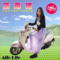 【aife life】MIT防雨裙/無毒台灣製防雨裙/防水裙/雨衣/防風裙