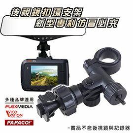 【aife life】行車記錄器(專利T型-後視鏡扣環 支架)錄透攝.快譯通.PAPAGO.DOD(A07)