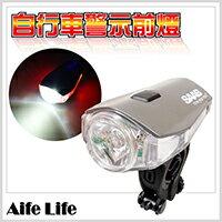 【aife life】SAAB自行車LED警示燈/自行車前燈/警示燈/LED手電筒/腳踏車燈/自行車夾