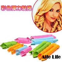 【aife life】神奇彩色彈力髮捲(16入)/捲髮卷髮魔髮捲髮捲條捲髮條波浪捲髮捲繩