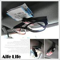 【aife life】金屬感車用票據二用眼鏡夾/發票夾 二用車用眼鏡夾 汽車眼鏡架/墨鏡夾/遮陽板汽車眼鏡夾/汽車百貨用品