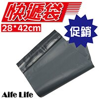 【aife life】自黏快遞袋-28x42cm(100入)/物流袋/便利袋/破壞性膠水/自黏袋/網拍寄送/寄貨袋/客製化印製