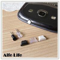 【aife life】斜邊手機傳輸+耳機防塵塞(組)/弧形手機防塵塞/HTC onenew/Samsung/耳機孔防塵塞/傳輸孔防塵塞/手機防塵塞/防潮塞