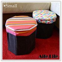【aife life】八角折疊收納椅-小/八角收納椅/收納箱/收納盒/居家增加空間