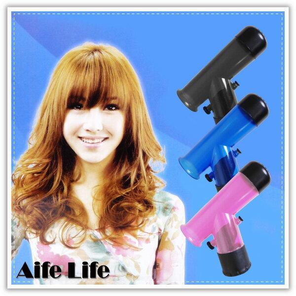 【aife life】魔法吹捲熱風罩/捲髮烘罩/T型龍捲風罩/吹風機吹捲/T字烘罩/魔法熱直立風筒/AKIN老師