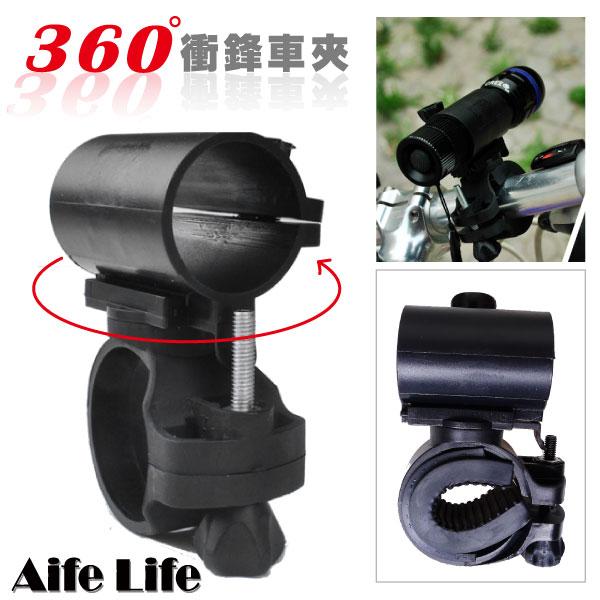 【aife life】360度衝鋒車夾/自行車夾/手電筒車夾/旋轉車夾/腳踏車夾/轉接燈架
