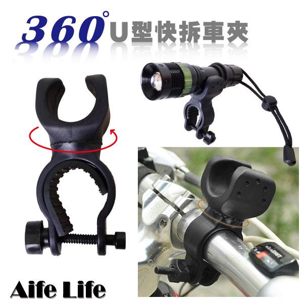 【aife life】旋轉U型自行車夾/360度車夾/C型車夾/手電筒車夾/旋轉車夾/腳踏車夾/轉接燈架