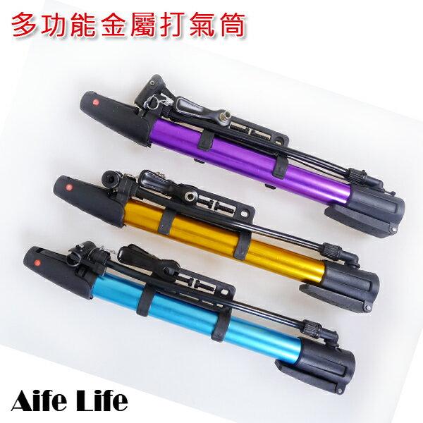 【aife life】多功能打氣筒-金屬/充氣筒/手動打氣機/充氣墊/自行車充氣工具/自行車小折週邊