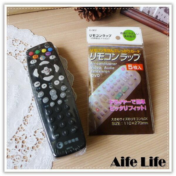 【aife life】遙控器熱收縮膜/遙控套/防塵套/遙控保護套/防水套/防塵防摔