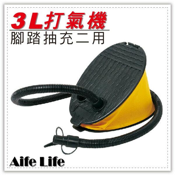 【aife life】3L抽充二用腳踏充氣機/腳踩省力充氣機/簡便打氣筒/充氣筒/空氣幫浦/充氣床充氣椅