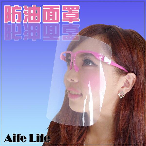 【aife life】防油面罩/防油濺面罩/防油煙面罩/護膚面罩/防護面罩/透明防霧防護面罩/護眼面具
