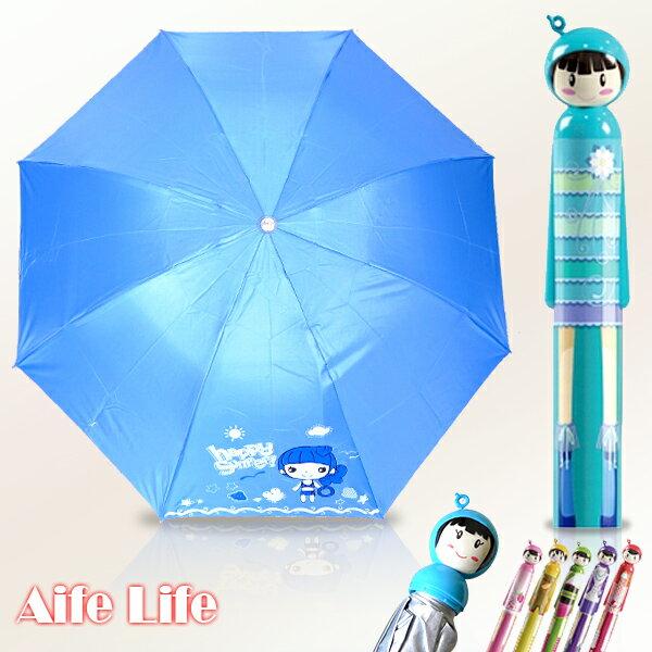 ~aife life~水果娃娃傘 折疊傘 遮陽傘 太陽傘 鉛筆傘 晴雨傘 不滴水 防曬 廣