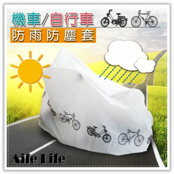 【aife life】機車自行車防塵套/防水防曬防雨防刮機車罩/厚版機車雨套/腳踏車罩/防水布/車蓋