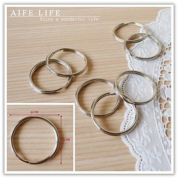 【aife life】30mm鑰匙圈環/金屬鑰匙圈零件/鑰匙圈零件/鑰匙圈配件/DIY手作材料