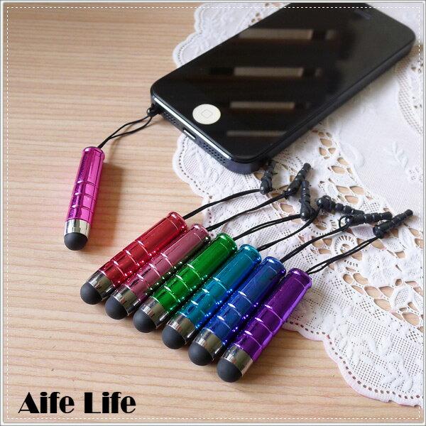 【aife life】金屬感觸控筆防塵塞/防塵塞觸控筆/電容式觸控筆/手機耳機防塵塞/手機吊飾