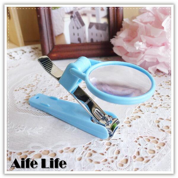 【aife life】磁性放大鏡指甲剪/磁鐵老花指甲剪/磁吸式修甲剪/修容組/指甲刀/禮贈品