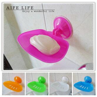 【aife life】強力吸盤肥皂盒/收納皂盒/瀝水皂盒/肥皂架/吸盤收納廚房浴室用品置物架