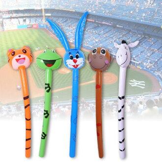 【aife life】動物充氣棒/卡通造型氣球/動物造型加油棒/吹氣氣球/充器槌/生日婚禮活動會場佈置