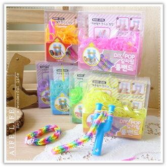 【aife life】珠光橡皮筋編織手環-單色/歐美流行彩虹橡皮筋編織器/彩色橡皮筋補充包/彩色手環編織材料包