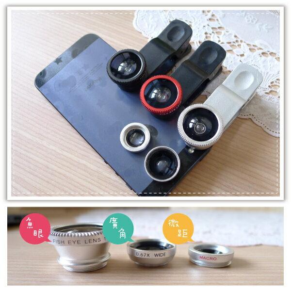 【aife life】3合1手機魚眼鏡頭/三合一外接鏡頭夾子魚眼微距廣角自拍神器 iphone HTC SONY Samsung 紅米小米自拍器