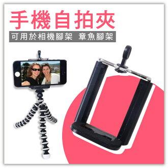 【aife life】手機自拍夾-夾具/手機相機伸縮自拍棒 桌上型自拍架 自拍神器 腳架 支架 自拍桿